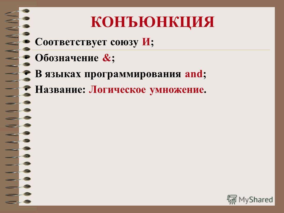 КОНЪЮНКЦИЯ Соответствует союзу И; Обозначение &; В языках программирования and; Название: Логическое умножение.