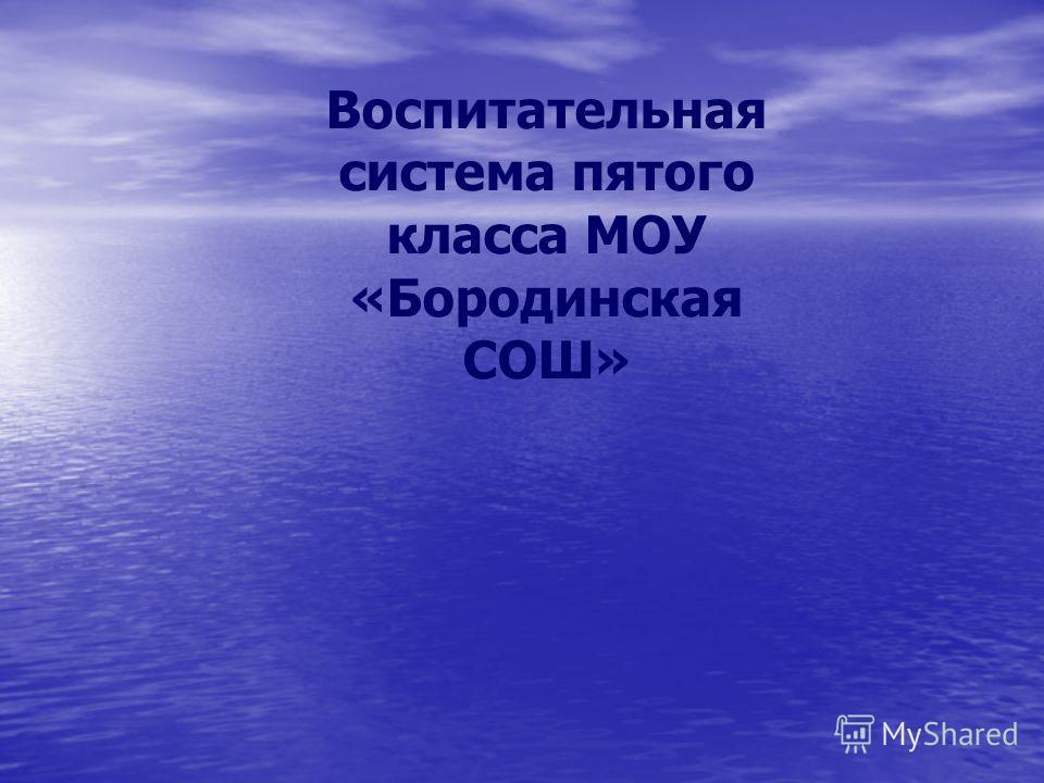 Воспитательная система пятого класса МОУ «Бородинская СОШ»