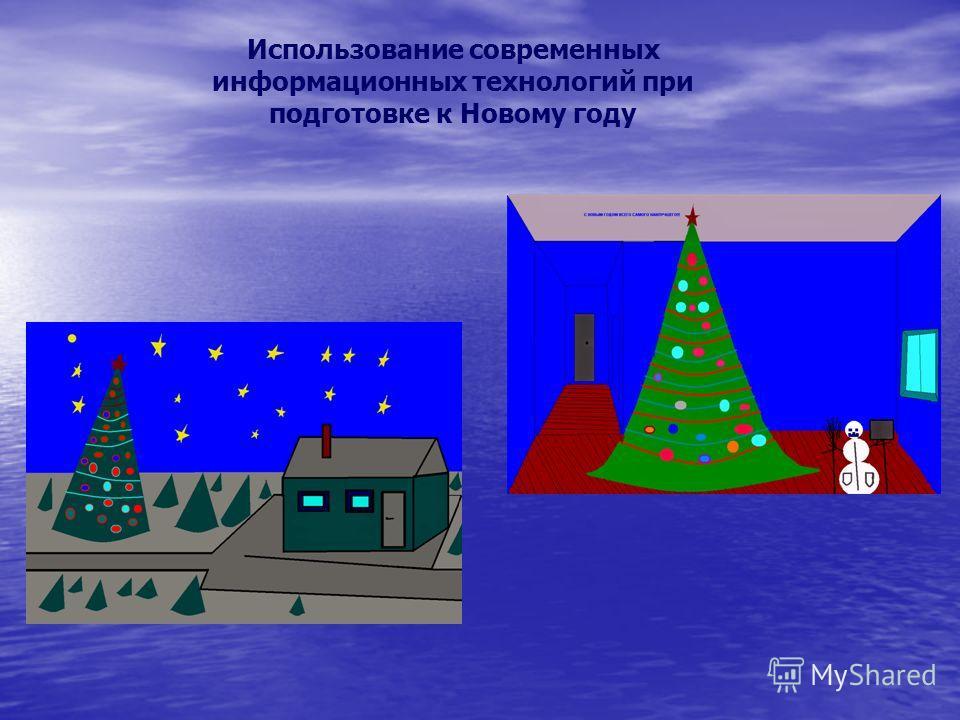 Использование современных информационных технологий при подготовке к Новому году