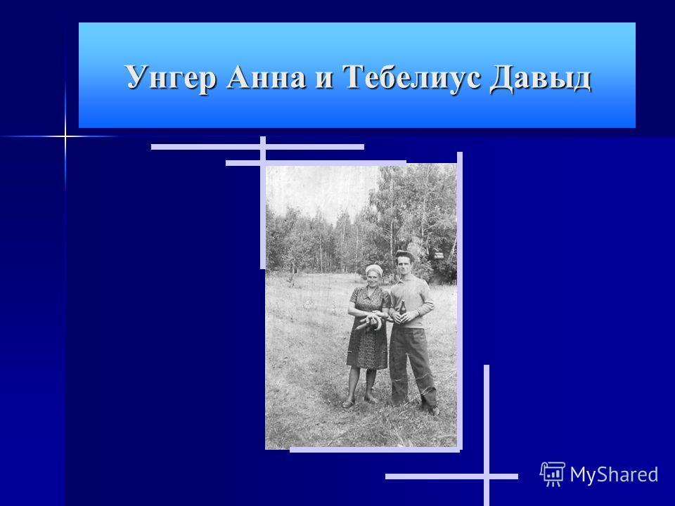 Унгер Анна и Тебелиус Давыд