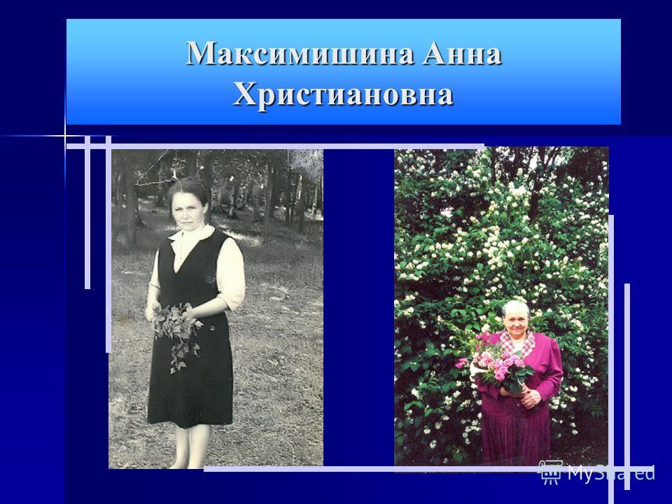 Максимишина Анна Христиановна