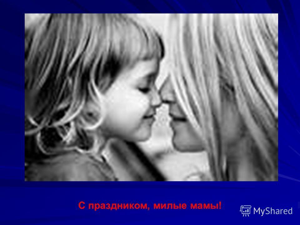 С праздником, милые мамы!