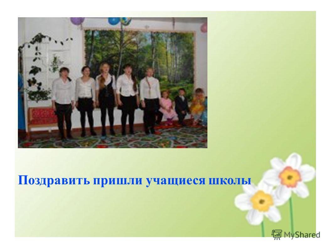 Поздравить пришли учащиеся школы