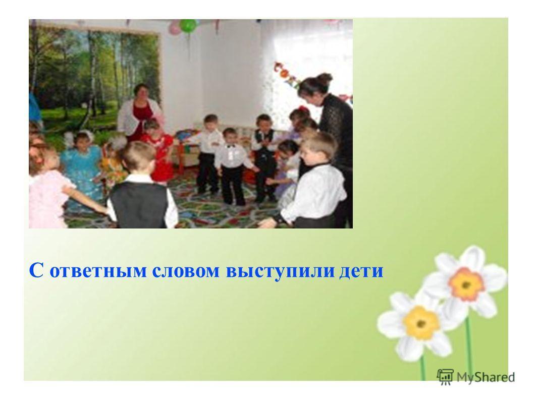 С ответным словом выступили дети
