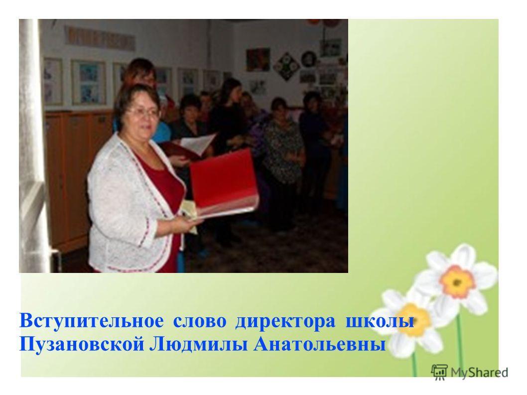Вступительное слово директора школы Пузановской Людмилы Анатольевны