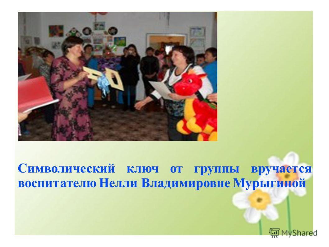 Символический ключ от группы вручается воспитателю Нелли Владимировне Мурыгиной