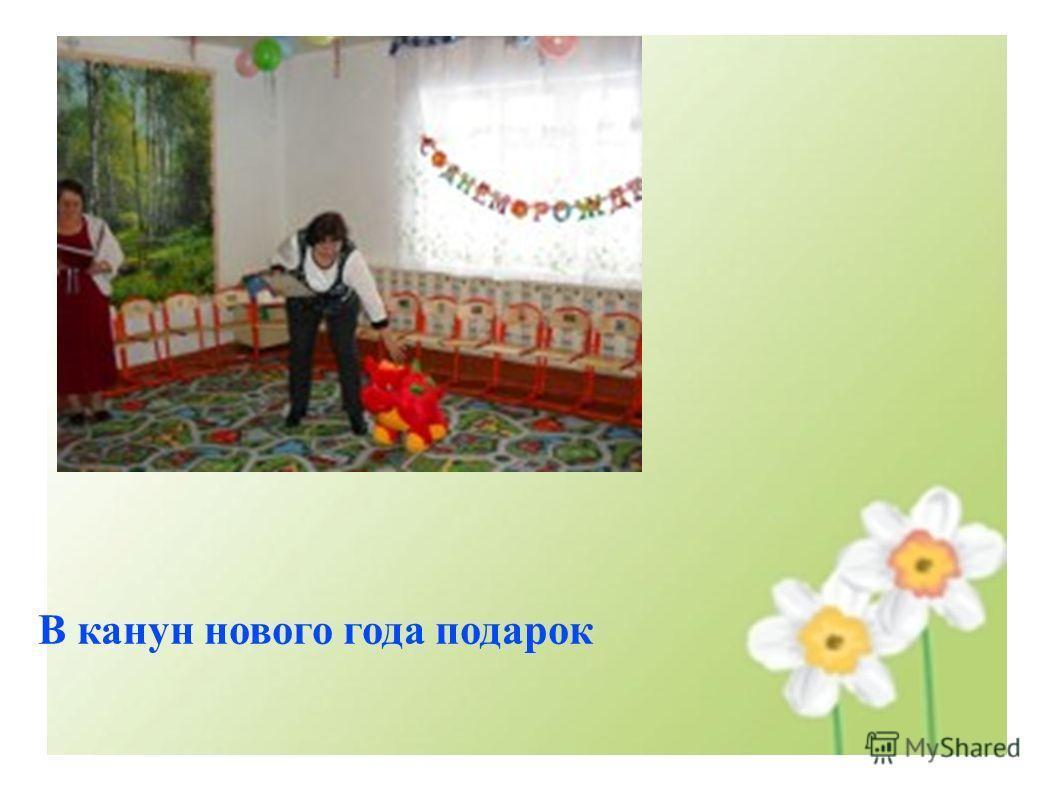 В канун нового года подарок