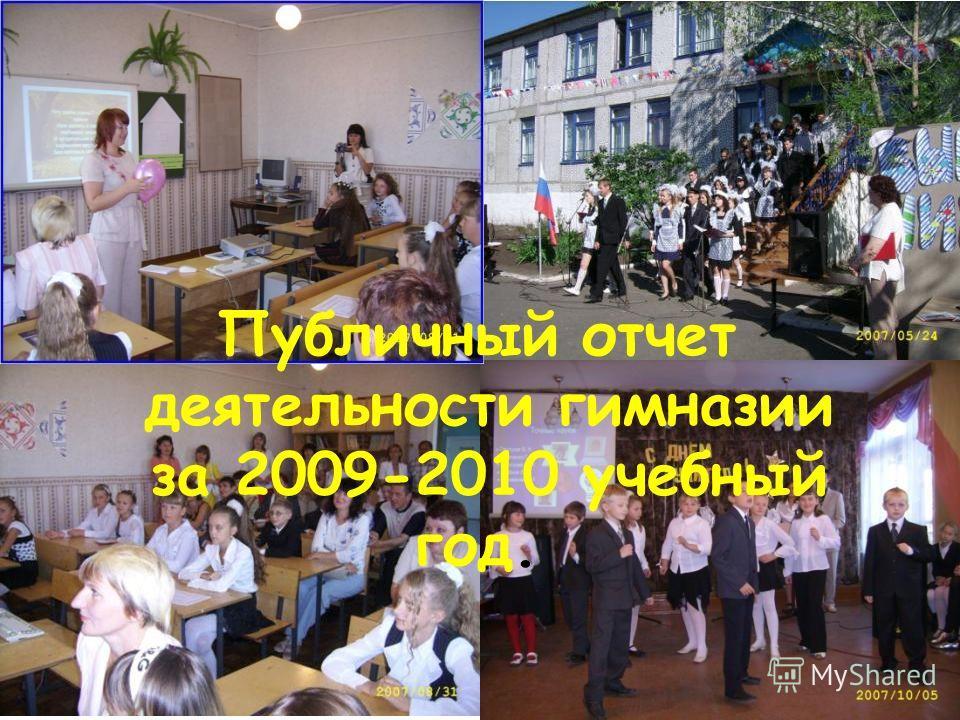 Публичный отчет деятельности гимназии за 2009-2010 учебный год.