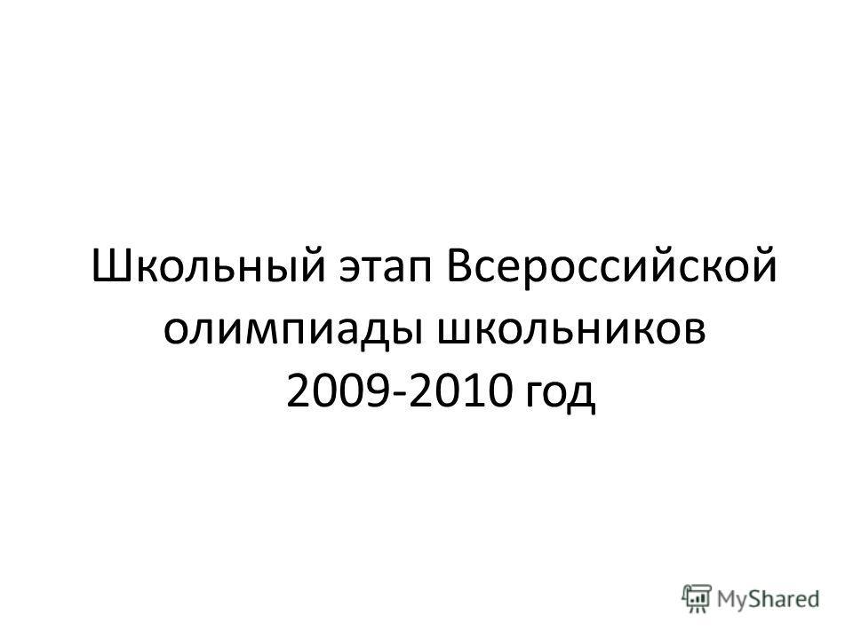 Школьный этап Всероссийской олимпиады школьников 2009-2010 год