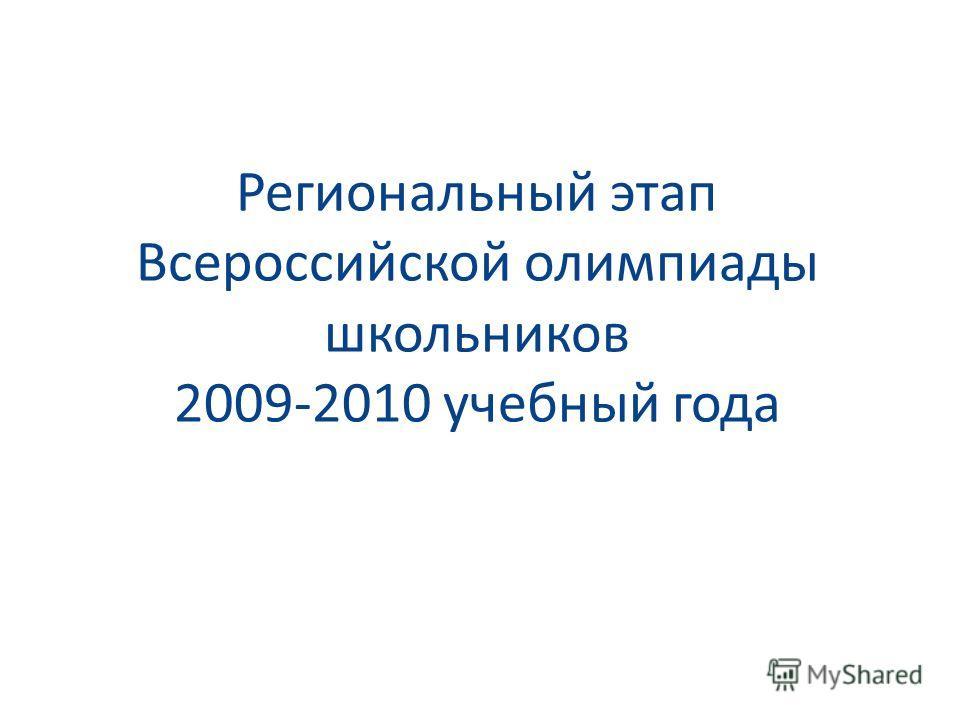 Региональный этап Всероссийской олимпиады школьников 2009-2010 учебный года