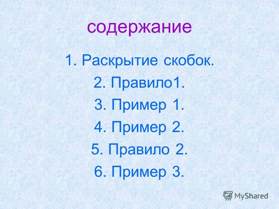 содержание 1. Раскрытие скобок. 2. Правило1. 3. Пример 1. 4. Пример 2. 5. Правило 2. 6. Пример 3.