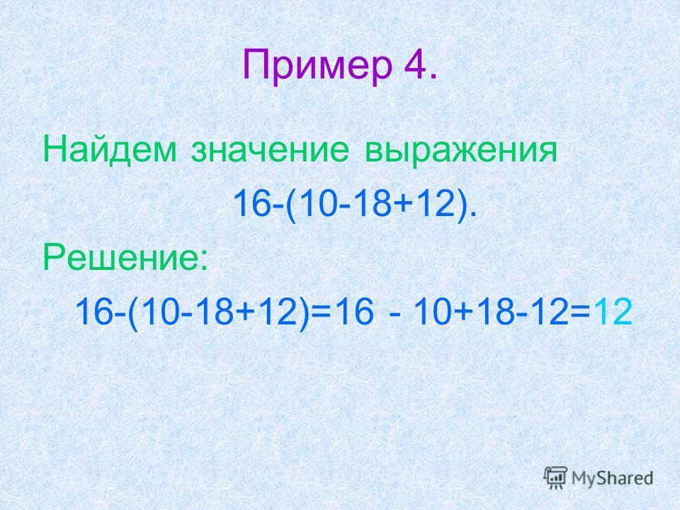 Пример 4. Найдем значение выражения 16-(10-18+12). Решение: 16-(10-18+12)=16 - 10+18-12=12