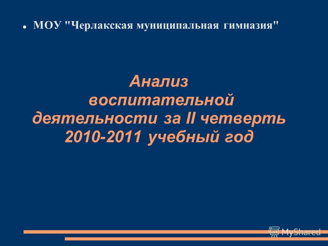 Анализ воспитательной деятельности за II четверть 2010-2011 учебный год МОУ Черлакская муниципальная гимназия