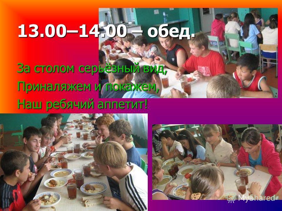 13.00–14.00 – обед. За столом серьёзный вид, Приналяжем и покажем, Наш ребячий аппетит!