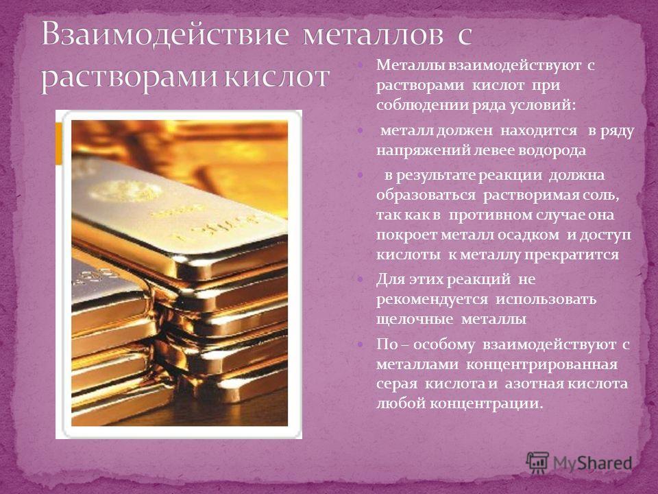 Металлы взаимодействуют с растворами кислот при соблюдении ряда условий: металл должен находится в ряду напряжений левее водорода в результате реакции должна образоваться растворимая соль, так как в противном случае она покроет металл осадком и досту