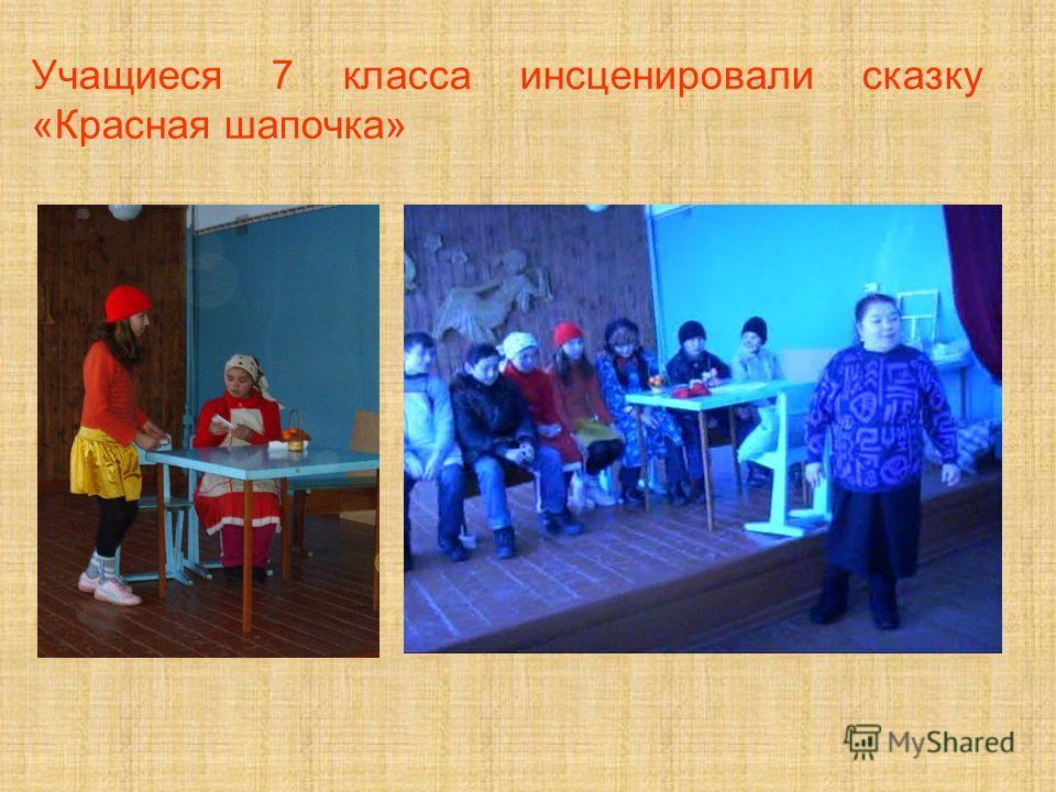 Учащиеся 7 класса инсценировали сказку «Красная шапочка»
