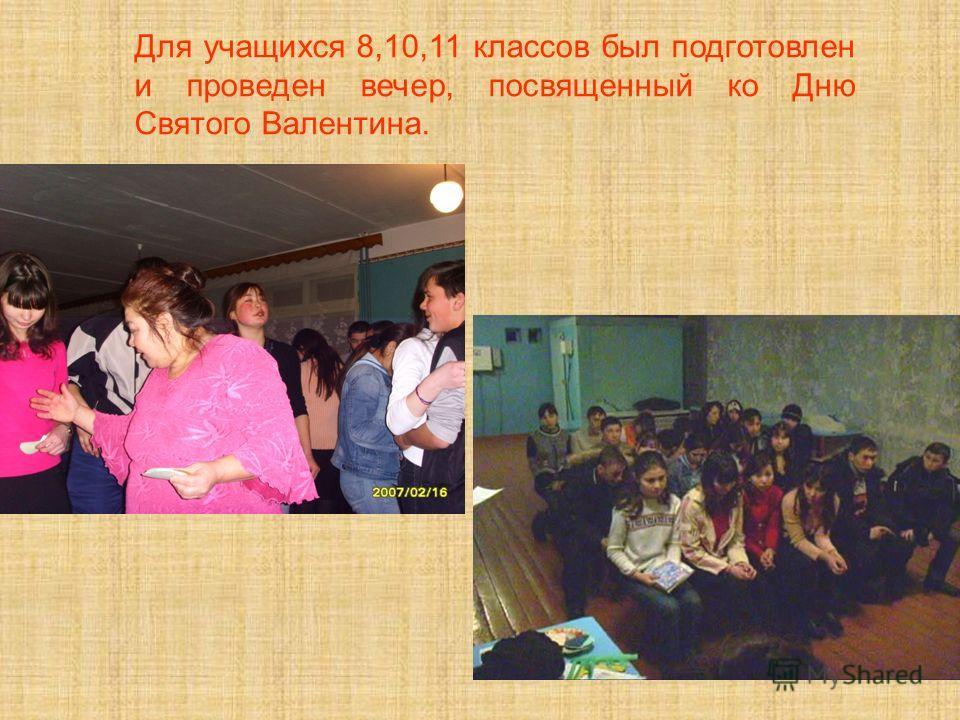 Для учащихся 8,10,11 классов был подготовлен и проведен вечер, посвященный ко Дню Святого Валентина.