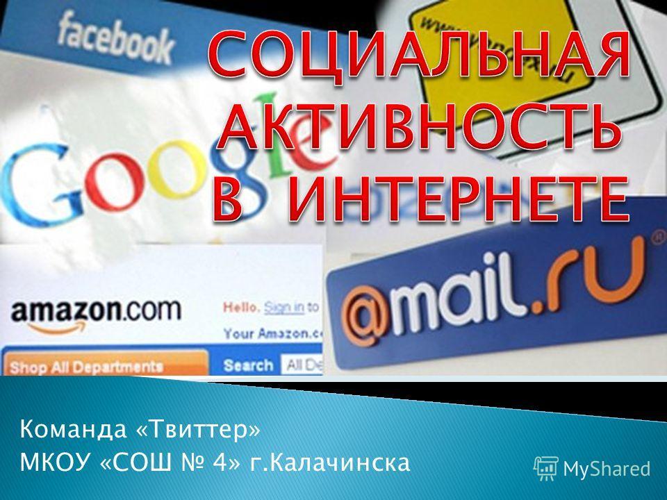 Команда «Твиттер» МКОУ «СОШ 4» г.Калачинска