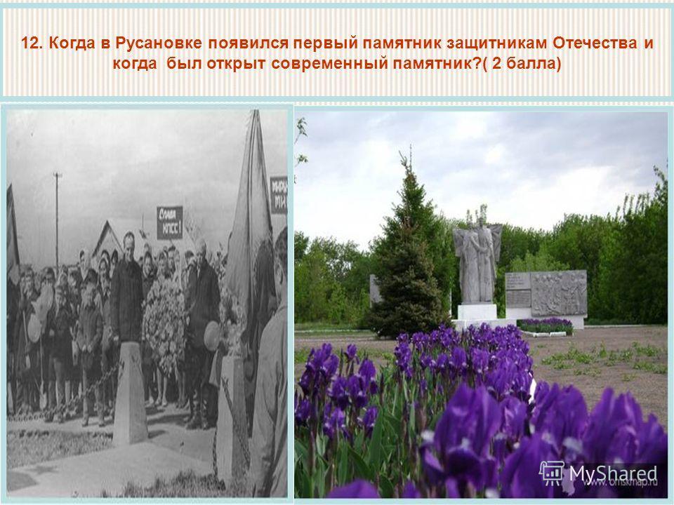 12. Когда в Русановке появился первый памятник защитникам Отечества и когда был открыт современный памятник?( 2 балла)