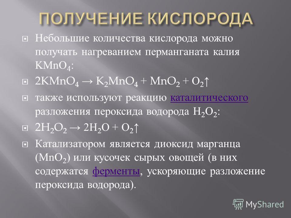 Небольшие количества кислорода можно получать нагреванием перманганата калия KMnO 4 : 2KMnO 4 K 2 MnO 4 + MnO 2 + O 2 также используют реакцию каталитического разложения пероксида водорода Н 2 О 2 : каталитического 2H 2 O 2 2 Н 2 О + О 2 Катализаторо
