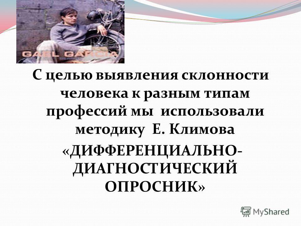 С целью выявления склонности человека к разным типам профессий мы использовали методику Е. Климова «ДИФФЕРЕНЦИАЛЬНО- ДИАГНОСТИЧЕСКИЙ ОПРОСНИК»