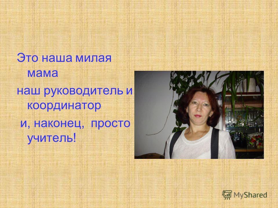 Меня зовут Мухина Ксения, я учусь в 4 классе МОУ «Малобичинская СОШ». Я очень люблю работать на компьютере и в своей презентации хочу рассказать о своей маме. Итак…