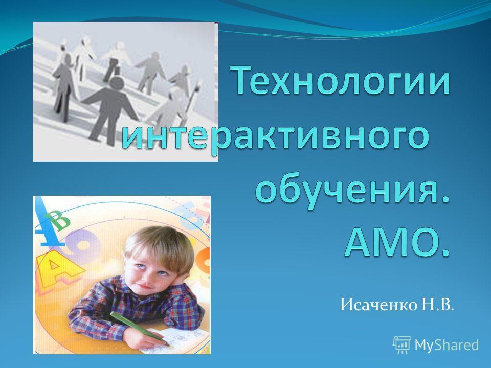 Исаченко Н.В.