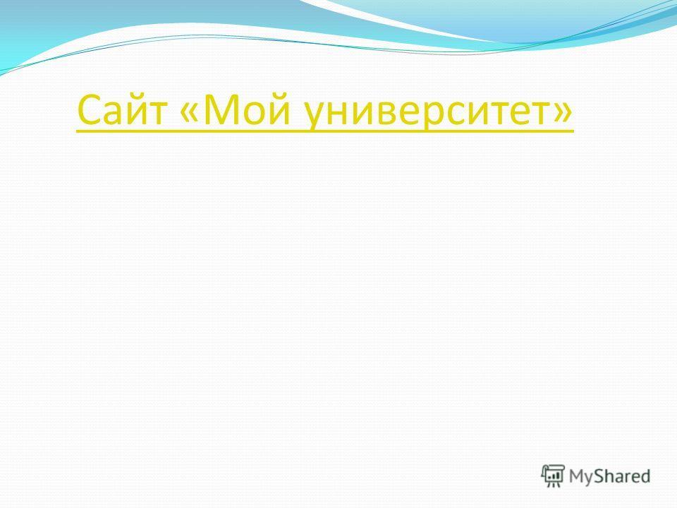 Сайт «Мой университет»