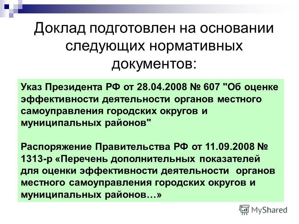 Указ Президента РФ от 28.04.2008 607
