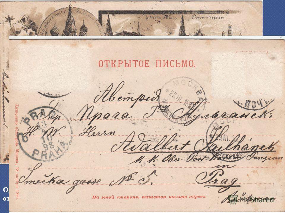 Одна из первых Московских открыток.