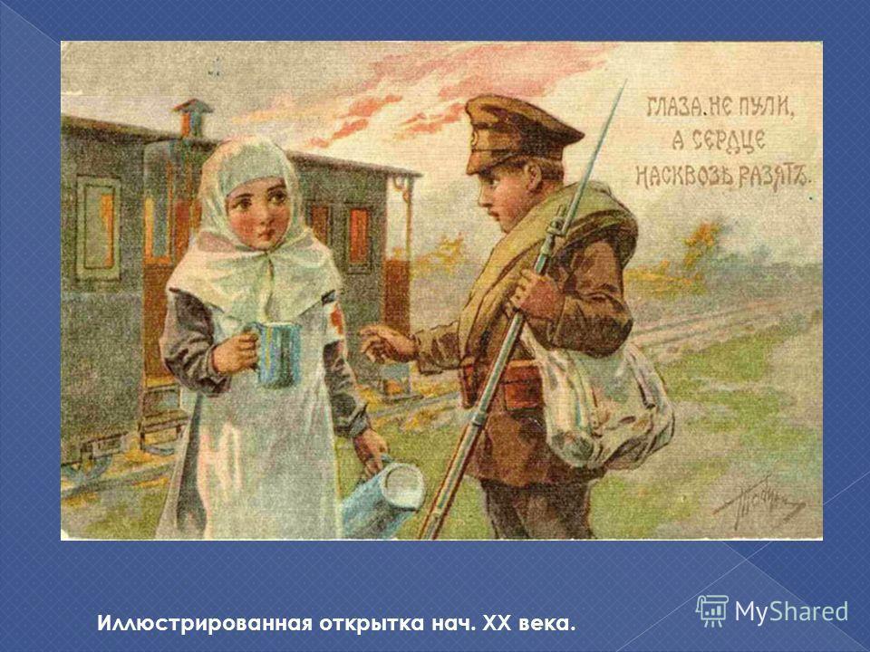 Иллюстрированная открытка нач. XX века.
