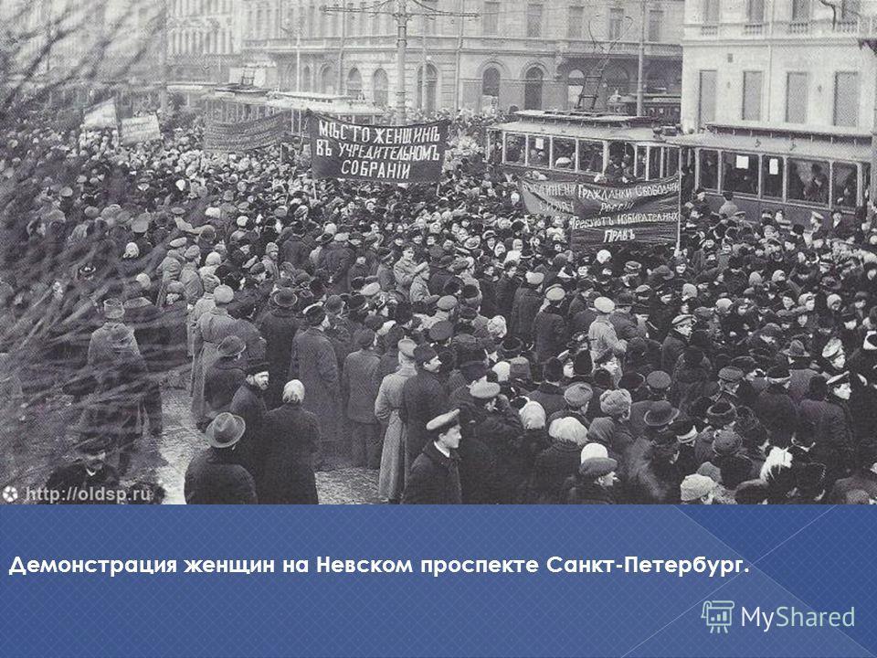 Демонстрация женщин на Невском проспекте Санкт-Петербург.
