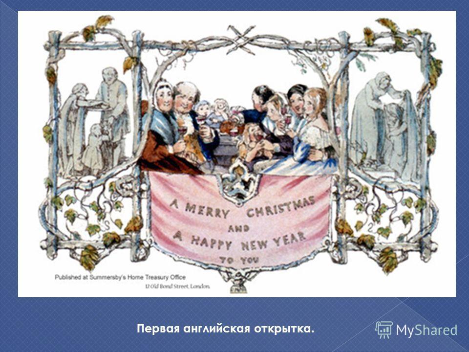 Первая английская открытка.