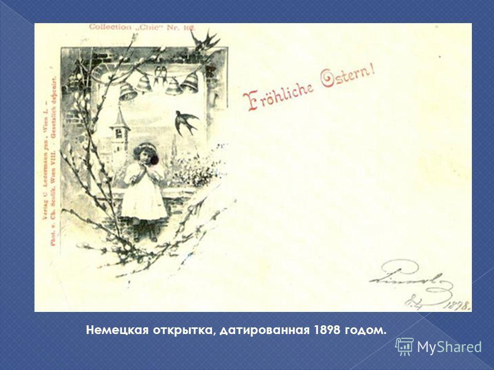 Немецкая открытка, датированная 1898 годом.