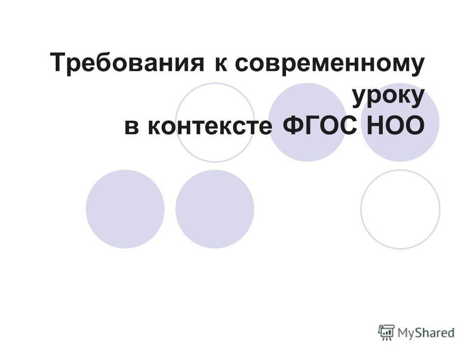Требования к современному уроку в контексте ФГОС НОО