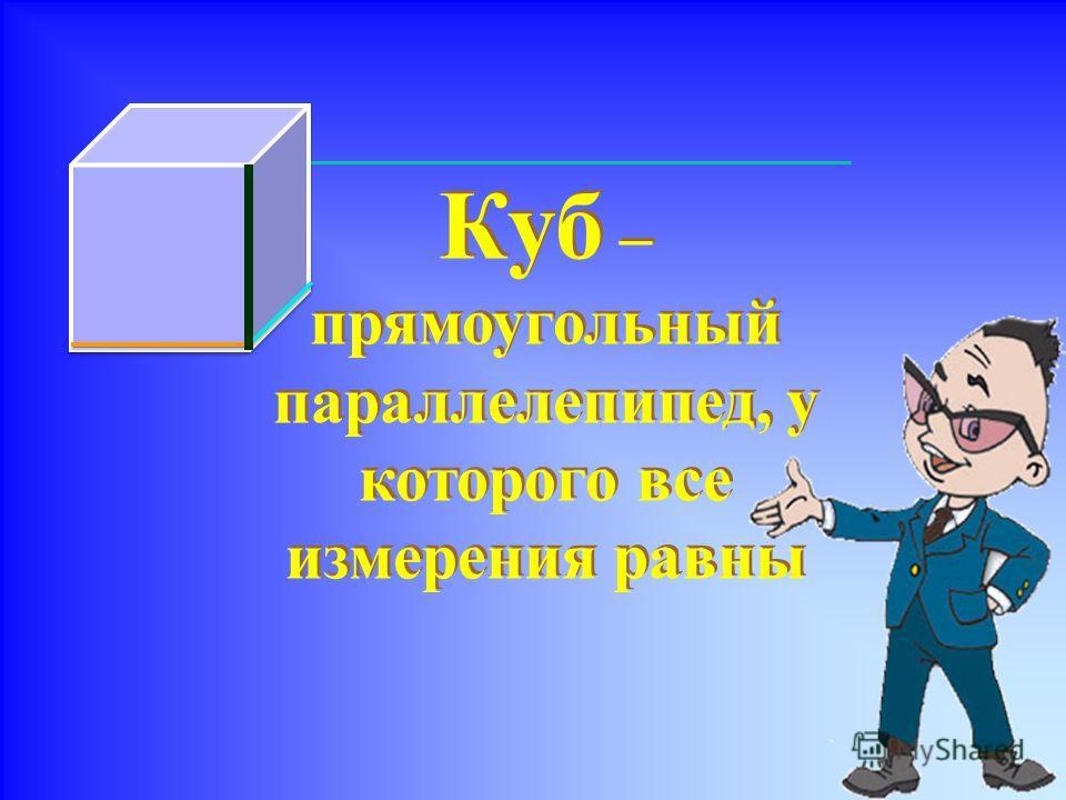 Длина (a) Ширина (b) Высота (c) AB C D К F М H ИЗМЕРЕНИЯ