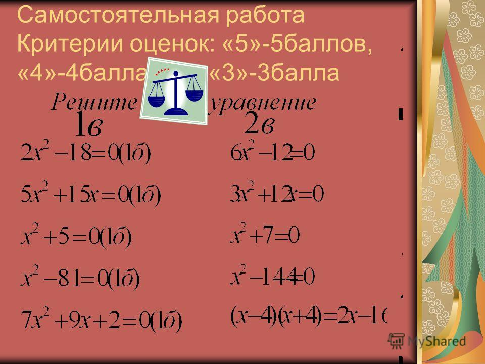 Самостоятельная работа Критерии оценок: «5»-5баллов, «4»-4балла, «3»-3балла