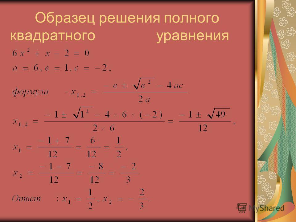 Образец решения полного квадратного уравнения
