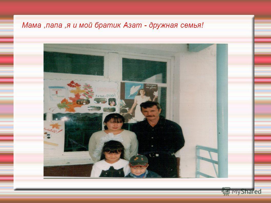 Мама,папа,я и мой братик Азат - дружная семья!