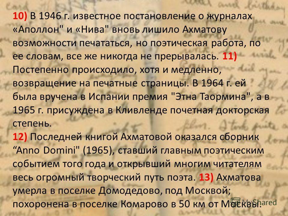 10) В 1946 г. известное постановление о журналах «Аполлон