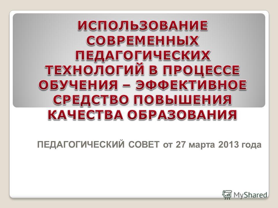 ПЕДАГОГИЧЕСКИЙ СОВЕТ от 27 марта 2013 года
