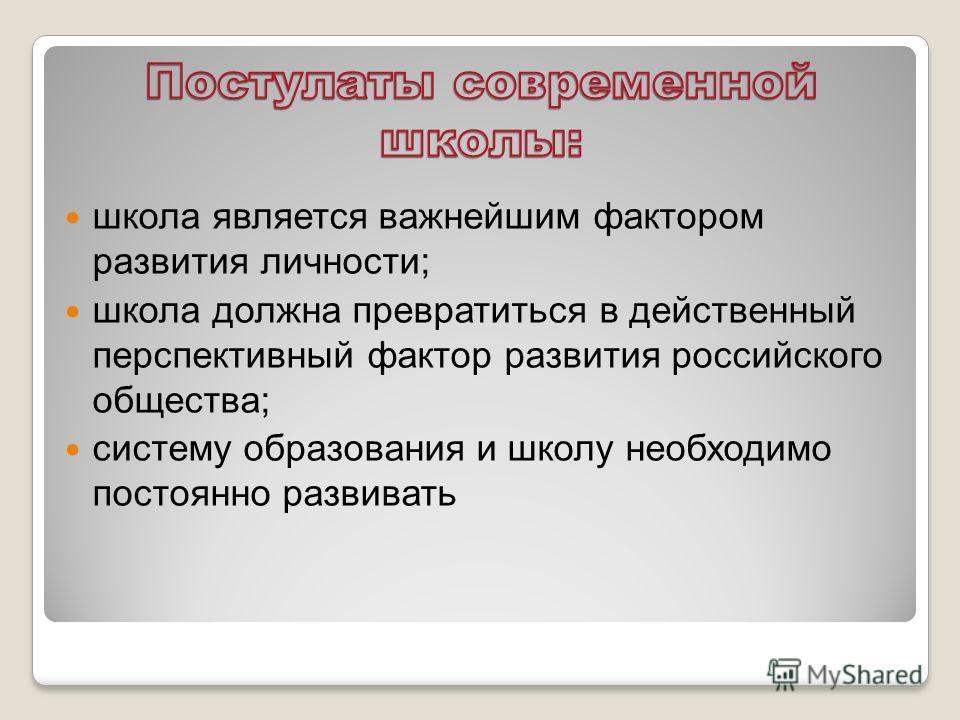 школа является важнейшим фактором развития личности; школа должна превратиться в действенный перспективный фактор развития российского общества; систему образования и школу необходимо постоянно развивать