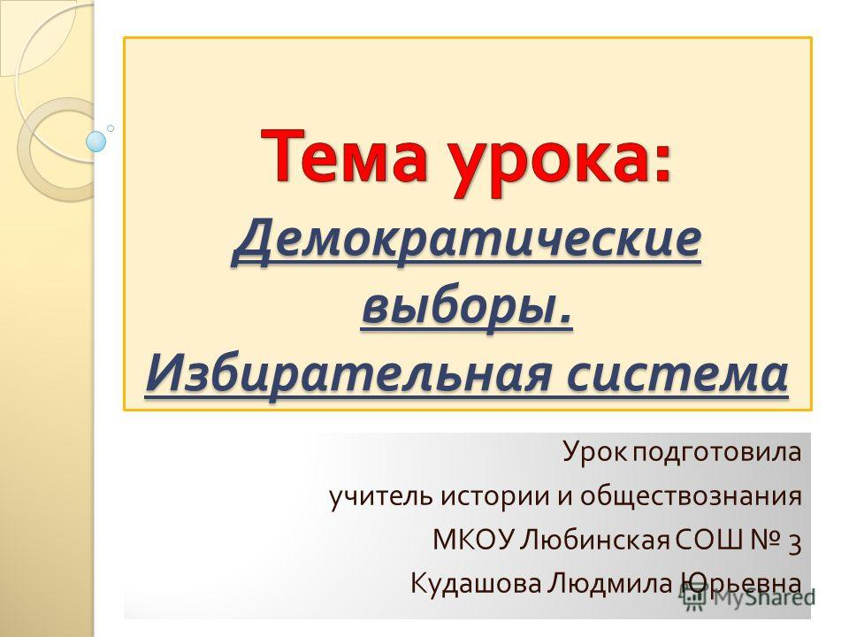 Урок подготовила учитель истории и обществознания МКОУ Любинская СОШ 3 Кудашова Людмила Юрьевна