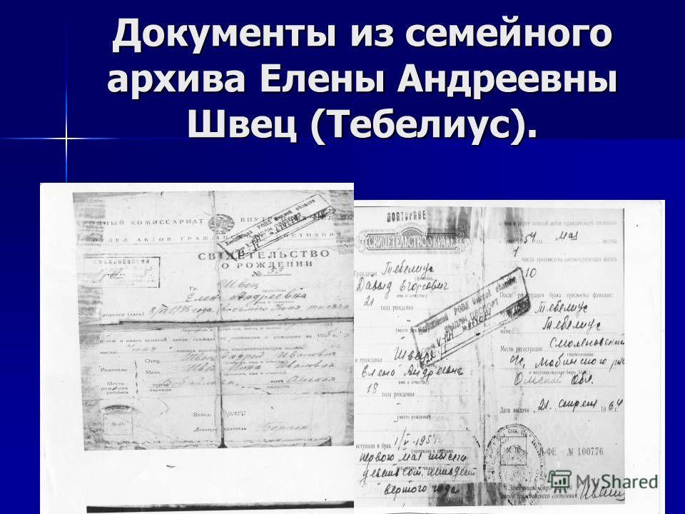 Документы из семейного архива Елены Андреевны Швец (Тебелиус).