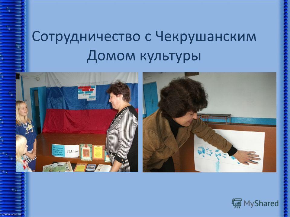 Сотрудничество с Чекрушанским Домом культуры