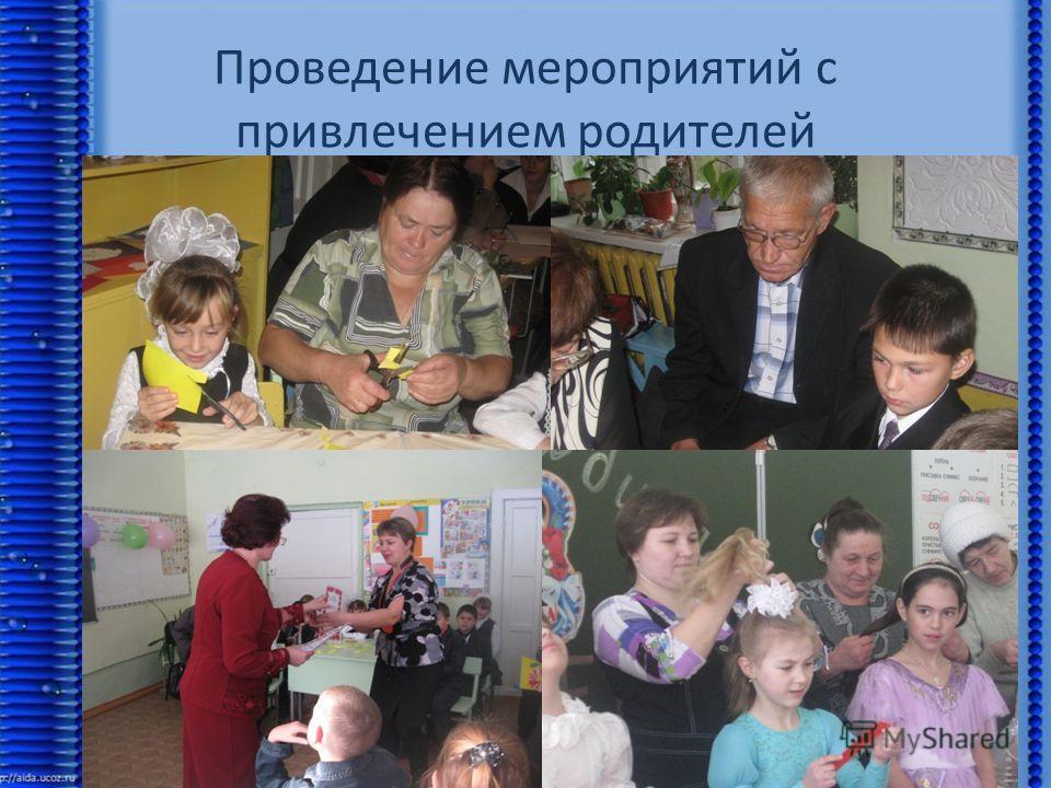 Проведение мероприятий с привлечением родителей