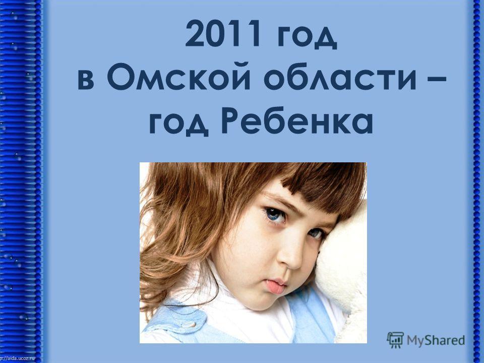2011 год в Омской области – год Ребенка