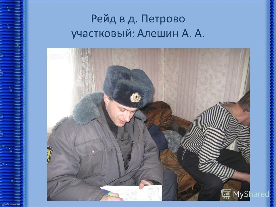 Рейд в д. Петрово участковый: Алешин А. А.