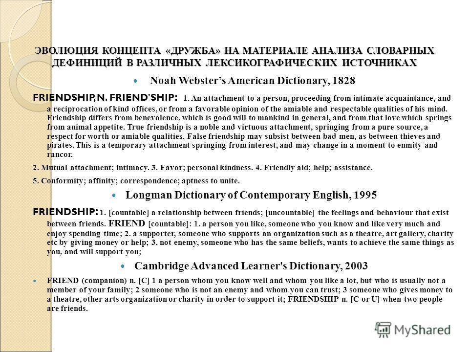 ЭВОЛЮЦИЯ КОНЦЕПТА «ДРУЖБА» НА МАТЕРИАЛЕ АНАЛИЗА СЛОВАРНЫХ ДЕФИНИЦИЙ В РАЗЛИЧНЫХ ЛЕКСИКОГРАФИЧЕСКИХ ИСТОЧНИКАХ Noah Websters American Dictionary, 1828 FRIENDSHIP, N. FRIEND'SHIP : 1. An attachment to a person, proceeding from intimate acquaintance, an