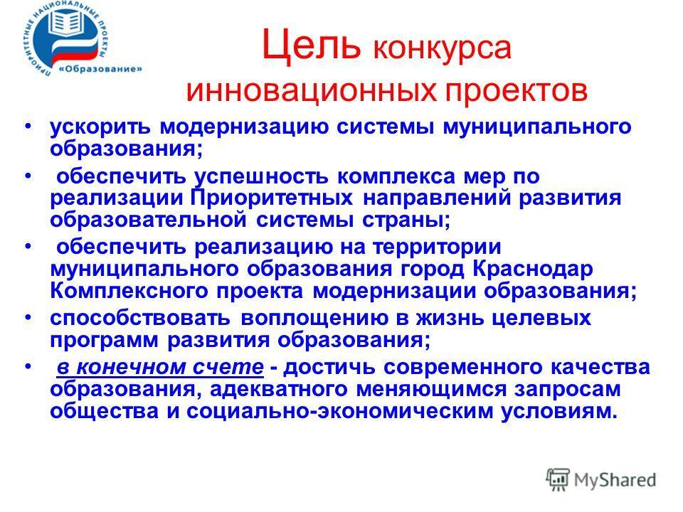 Конкурс образовательных учреждений внедряющих инновационные проекты (МИП) Маркарьян В.Г., главный специалист МУ КНМЦ